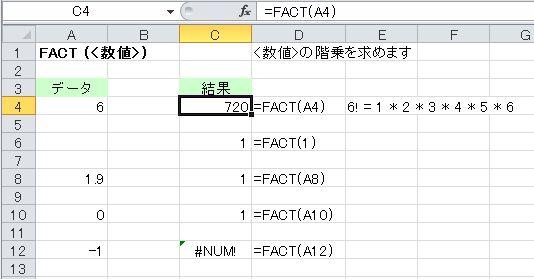 超階乗 - JapaneseClass.jp