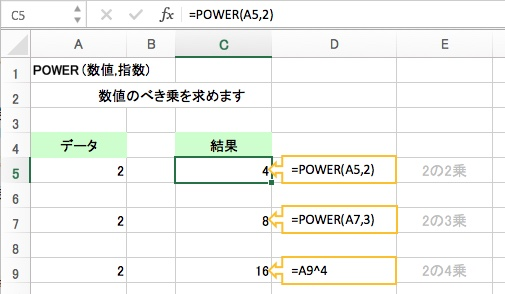 セルC5 の例 \u003dPOWER(A5,2) は 2 の 2乗 が求まり 4 が表示されます